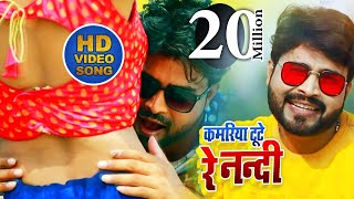 कमरिया टूटे  रे नन्दी    Kamariya Tute Re Nandi   Ladho Madoshiya   Bhojpuri Song   Bhojpuri Hot