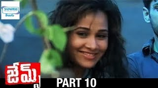 Dongala Mutha - James Movie Part 10 - Ram Gopal Varma, Nisha Kothari, Mohit Ahlawat
