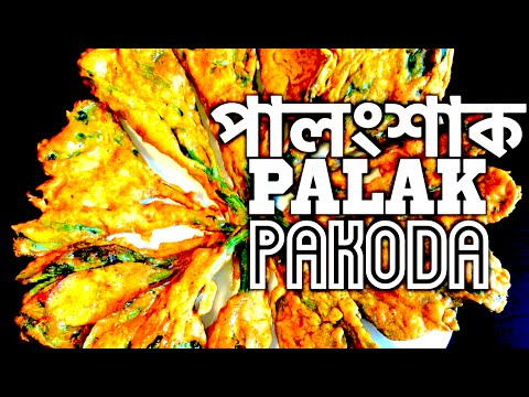 পালংশাকের পাকোড়া Palak Pakoda Recipe - Sylheti Ranna - Bangladeshi Cooking In Bangla - Iftar Ramadan