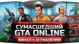 Безумный GTA Online! Финал четвертого ограбления с Jove, Amway921, Angelos и Nikitos.