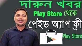 দারুন খবর Play Store থেকে পেইড App ফ্রী Download Paid App for Free Legally From Play store| Bangla
