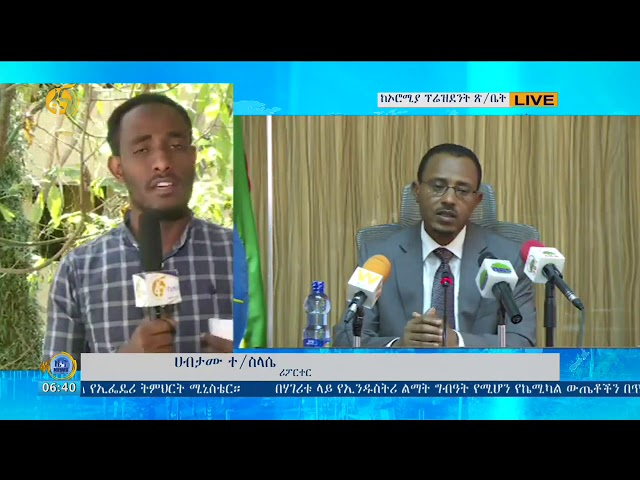 Fana Television | A CALL FOR ETHIOPIANS TO SUPPORT THE REFORM