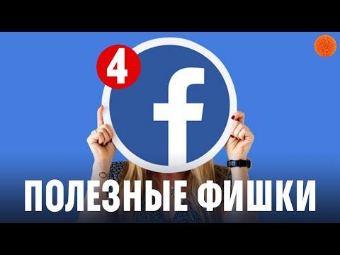 Facebook: возможности, о которых мало кто знает