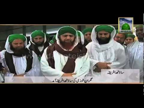 Dawateislami Kahan Nahi Ep 1 - Dawateislami in South Africa - Islamic Program