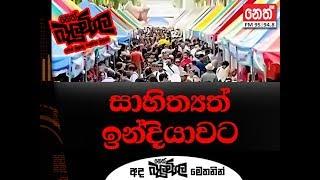 Nethfm Balumgala 2018-09-27