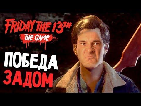 УНИЗИЛИ ДЖЕЙСОНА - Friday the 13th: The Game (пятница 13 игра на русском) #34