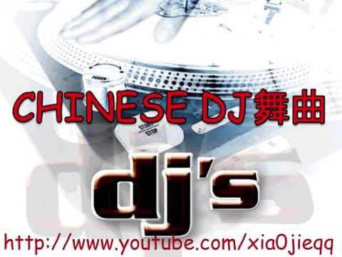 DJ舞曲 - 得到你的人却得不到你的心
