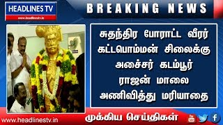கட்டபொம்மன் சிலைக்கு அமைச்சர் கடம்பூர் ராஜன் மாலை அணிவித்து மரியாதை | News Today Tamilnadu