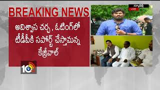 Delhi CM Support To TDP No Confidence Vote | YCP MPs Comments | #Kejriwal | Delhi