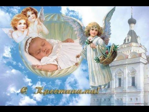 Поздравление с крестинами младенцу 747