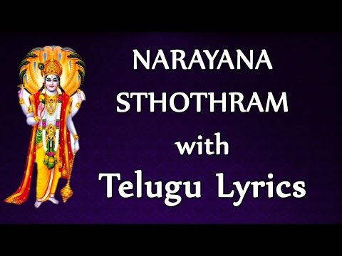 NARAYANA STHOTRAM WITH TELUGU LYRICS - Devotinal Lyrics - bhakti