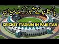 Cricket Stadium in Pakistan   Stadium Story   The famous cricket field Of Pakistan