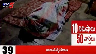 10 Minutes 50 News | 20th July 2018