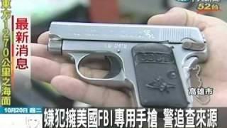 警破獲改造兵工廠 赫見FBI專用手槍
