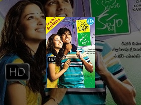 Konchem Ishtam Konchem Kashtam (2009) || Telugu Full Movie ||...