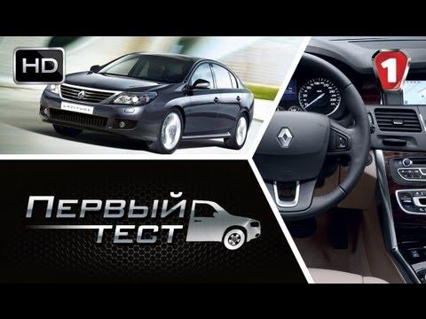 Тест Renault Latitude