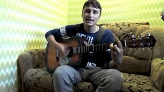 С Днем Рождения тебя на гитаре