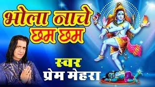 Latest Kawad Bhajan 2016  Bhola Nache Chham Chham