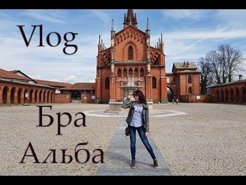 Vlog. Поездка в Бра и Альбу. Весенний Пьемонт.