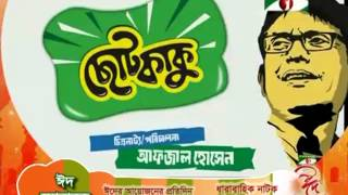 Eid Promo   Cox's Bazarer Kakatua 2nd Day)