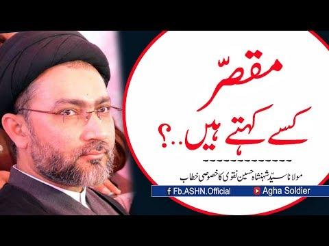 Muqassir kissay kahte Hain...? by Allama Shahenshah Hussain Naqvi