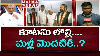 TJS Party Leaders Putting Pressure On Kodandaram ? | Maha Kutami | IVR Analysis #3