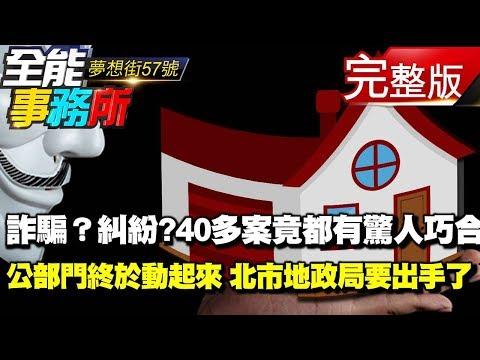 台灣-夢想街之全能事務所-20180831 詐騙?糾紛?40多案竟都有驚人巧合 公部門終於動起來 北市地政局要出手了