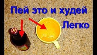 Пей это и худей ! Чистим организм и сосуды как щетка этим натуральным напитком