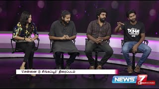 Interview with Chennai 2 Singapore film crew 1/2 | Super Housefull | News7 Tamil