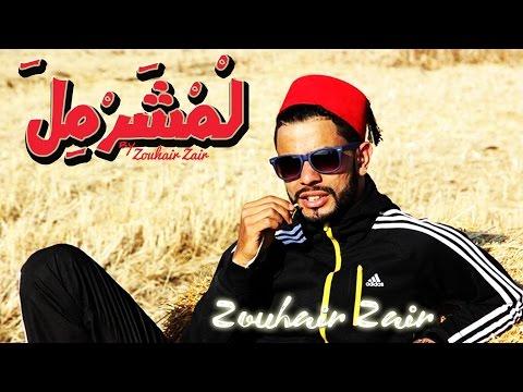 Parodie : Lm3allem Enta Mcharmel  إِنْتَ مْشَرْمِلْ ًZouhair Zair
