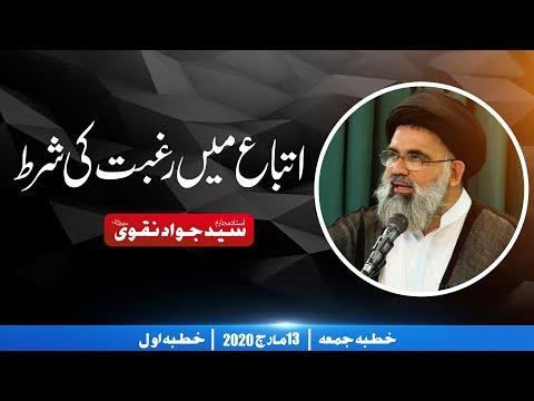 Ittibaa mai Raghbat ki Shart | Ustad e Mohtaram Syed Jawad Naqvi
