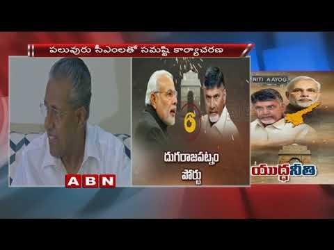 TDP Minister Yanamala RamaKrishna Face To Face Over PM Narendra Modi Niti Aayog Meet | Delhi