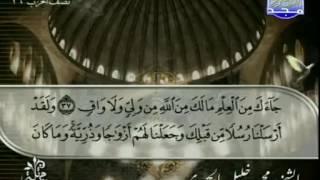 المصحف الكامل 26 للشيخ محمود خليل الحصري رحمه الله