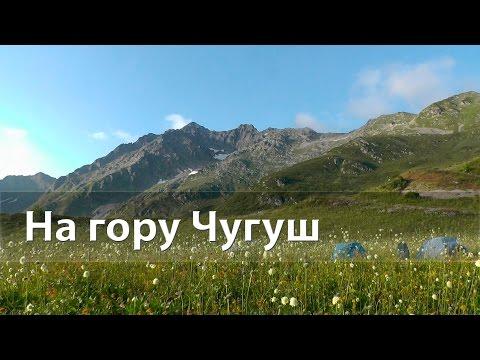 🌋 На гору Чугуш
