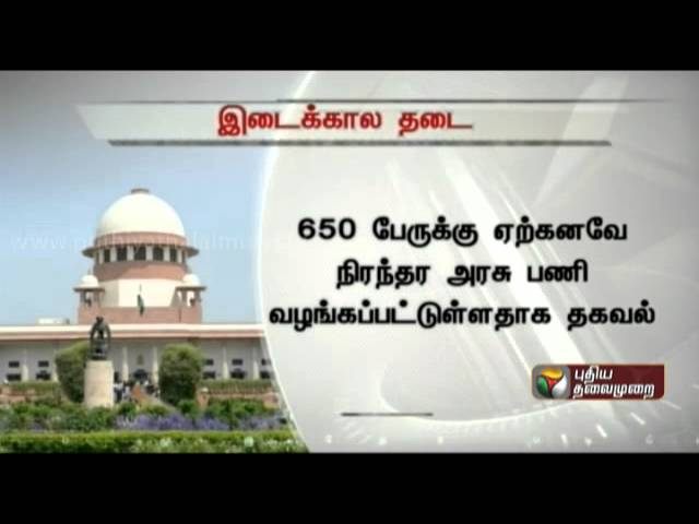 Supreme Court banned on alternative jobs for social workers