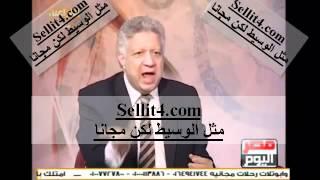 مرتضى منصور بيشتم هالة سرحان فى لقاء السحاب .. شاهد