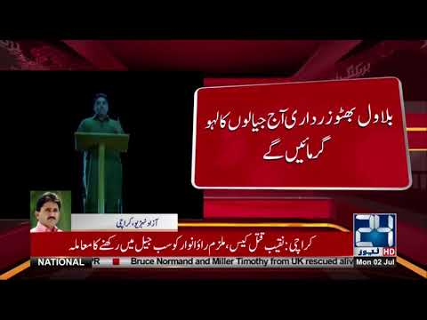 Bilawal Bhutto To Address Through Hologram Today | 24 News HD
