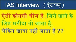 IAS Interview #14 | IAS Interview question answer | Upsc IAS Interview in Hindi | study Rojgar