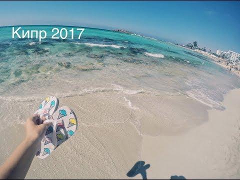Кипр отдых 2017
