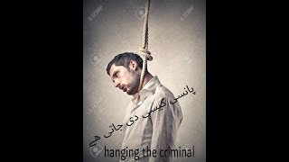 HAnging the criminal what heppend pansii video