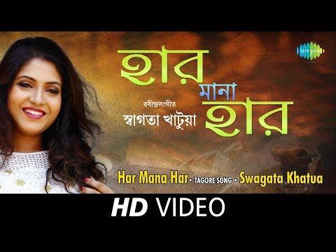 Har Mana Har | Swagata Khatua