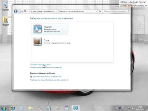2.5.4. Учетные записи пользователей Windows 7