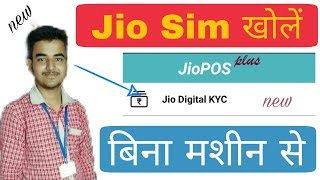 Jio Digital KYC New Sim Activation | Jio Sim Kaise Khole Without Biometric device