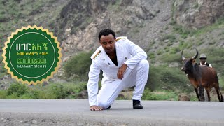 Nebiyu Solomon - Lemdobignal ለምዶብኛል (Amharic)