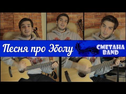 СМЕТАНА band - Эбола