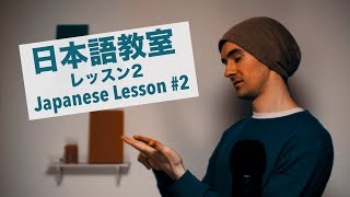 Advanced Japanese Lesson #2: Beyond N1 / 上級日本語:レッスン 2