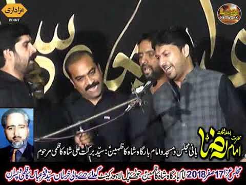 Zakir ali imran jafri  Majlis 17 Safar 2018 Shah Kazmen Joray Pull Lahore Cantt