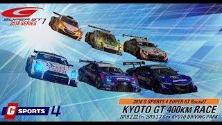 Live【GTSports】2018 G SPORTS 4 SUPERGT ReSeason Rd.7 GT500 Kyoto 400km Final RaceA