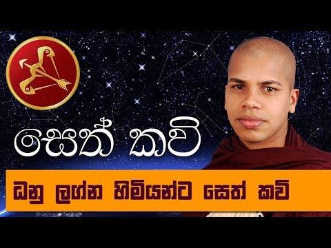 Dhanu Lagna Himiyanta Seth Kavi Bana Deshana