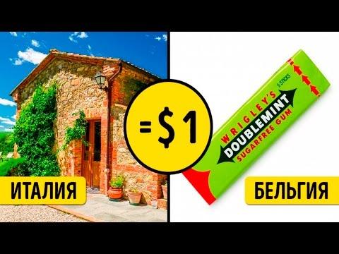 Что можно купить на 1 Доллар в разных странах   [ Факты о деньгах ]